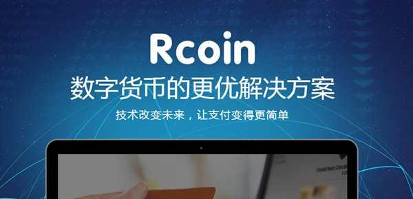 Rcoin(R币) 纯CPU挖矿币种,有交易所