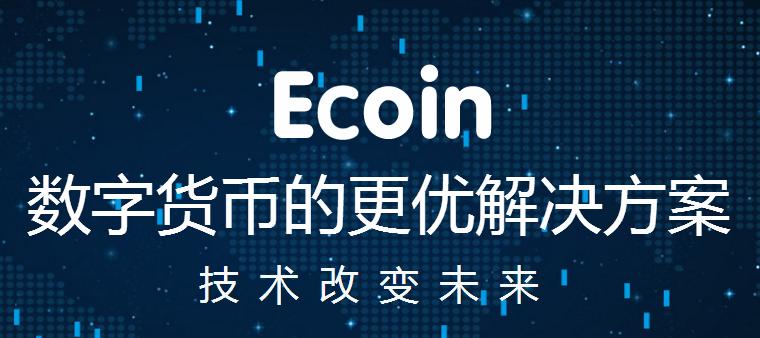 E币(Ecoin币)纯CPU钱包挖矿软件教程、有交易所