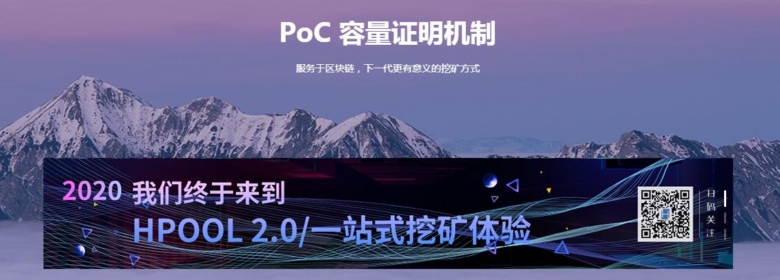 HPOOL矿池全面升级,硬盘挖矿方式有变,最新教程20200222