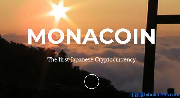 萌奈币MONA(Monacoin)挖矿教程 钱包及交易所平台简介