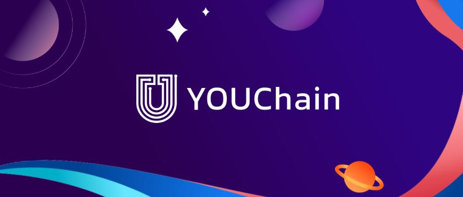 官宣:YOUChain(有链)将于2020年05月18日主网正式上线
