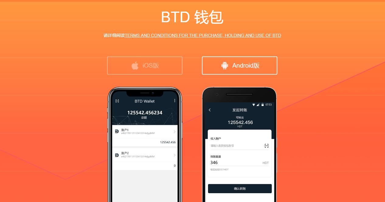 完全0撸BTD(免费送54个币)邀请码 闲置的硬盘空间利用起来,比特米挖矿教程、钱包、交易所