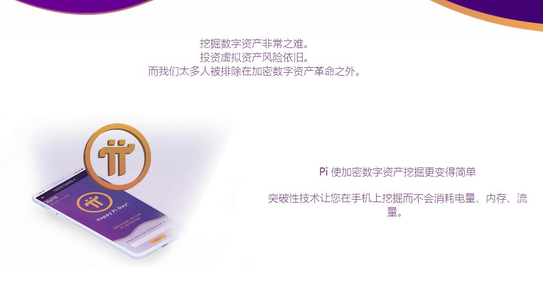 如何创建派Pi币电脑节点下载安装开启申请图文超级详细教程