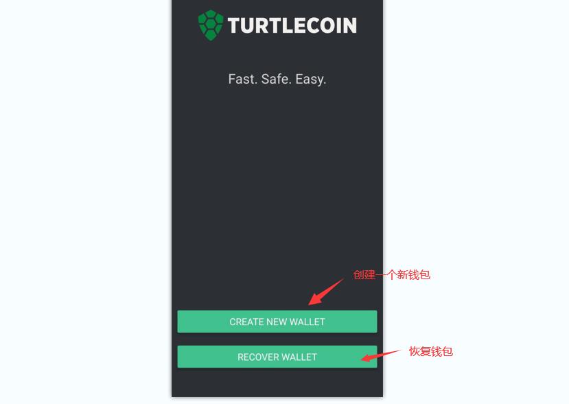 最新版TRTL乌龟币TurtleCoin官方安卓钱包下载注册及使用教程