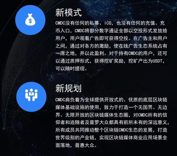 CMDC手机挖矿空投币免费薅羊毛5月将上瓦特交易所开始交易附交易所注册