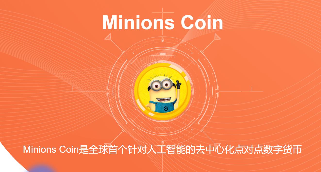 小黄人币(MNC)MiniONS coin:2021年5月手机挖矿新币、新玩法