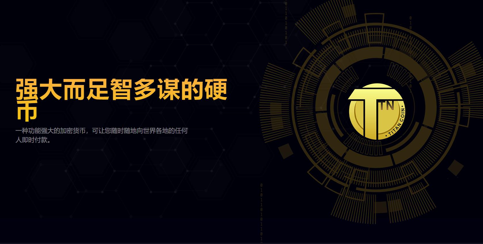 Titan Coin泰坦币(TTN)-挖矿教程程序、钱包、交易所详细步骤